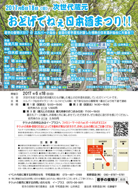 2017仙台チラシ.jpg