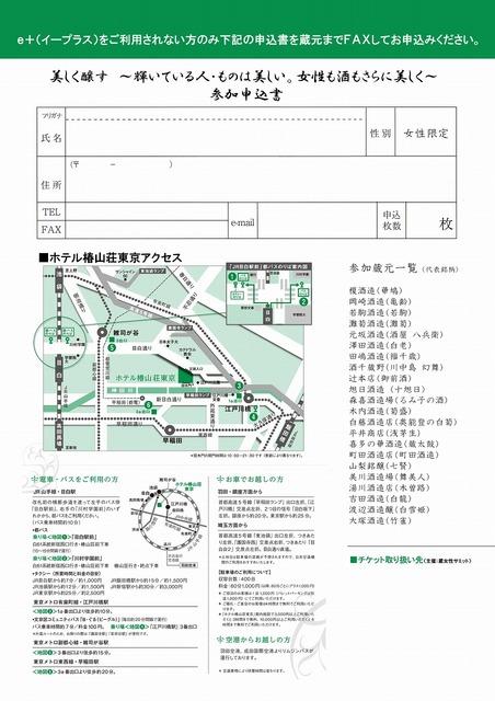 女性蔵人チラシ(裏).jpg